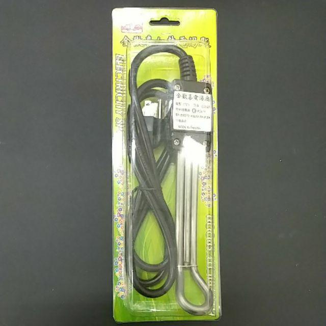電湯匙110V 1000W 10A