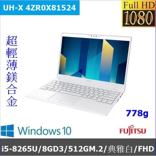 有夠讚電腦 私訊享優惠 FUJITSU UH X 4ZR0X81524(i5/8G/512GSSD)