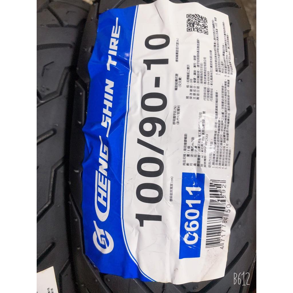 C6011可代客安裝正新  100/90-10 100/90/10 100 90 10 正新輪胎 後輪耐磨胎
