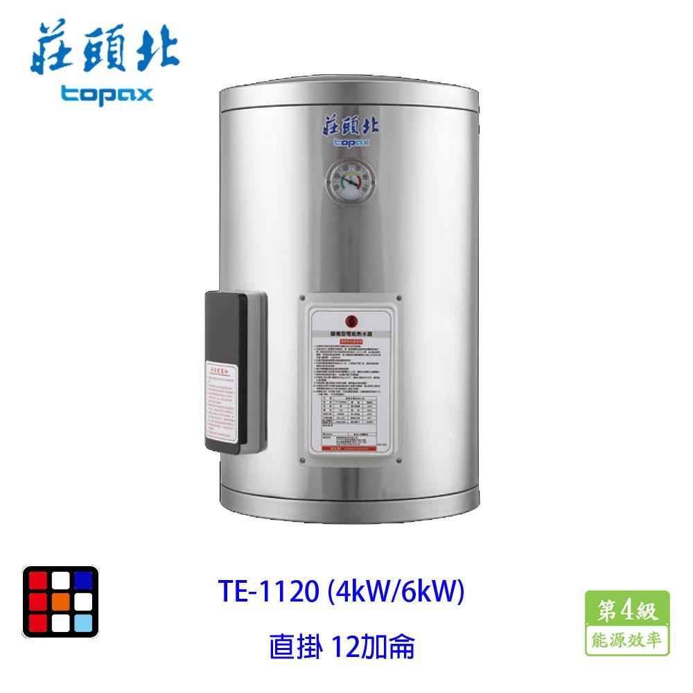 莊頭北 TE-1120(4㎾/6㎾) 12加侖 直掛 儲熱式 電熱水器