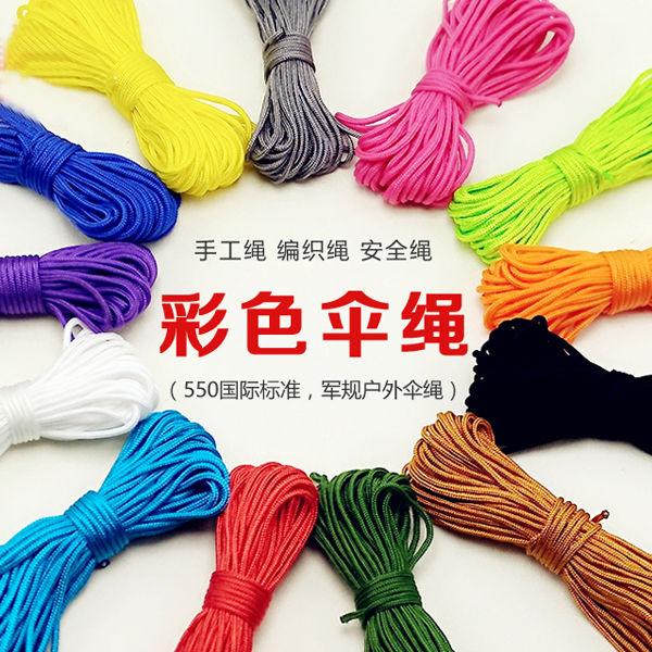 2mm迷彩傘繩 手鍊編織繩 手繩 手工DIY配件繩 戶外求生繩