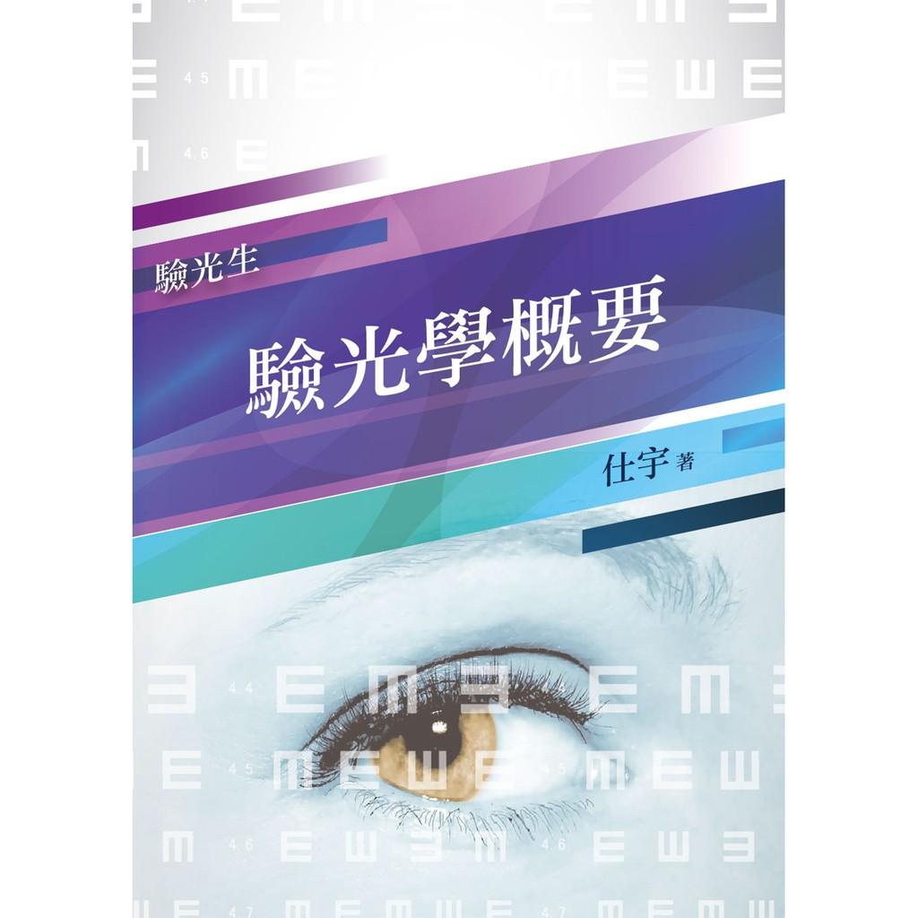 (三民輔考)【2019全新版】驗光學概要(重點整理 模擬試題 歷屆試題)(普考/特考驗光生適用) (T118U18-1)