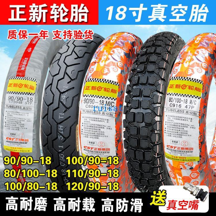 正新輪胎90/90-18真空胎摩托車外胎越野胎110/120/100/80正新