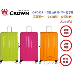 CROWN 27吋行李箱(三色) C-FD133【E】行李箱 正方大容量拉桿箱 商務箱 旅行箱 臺中市