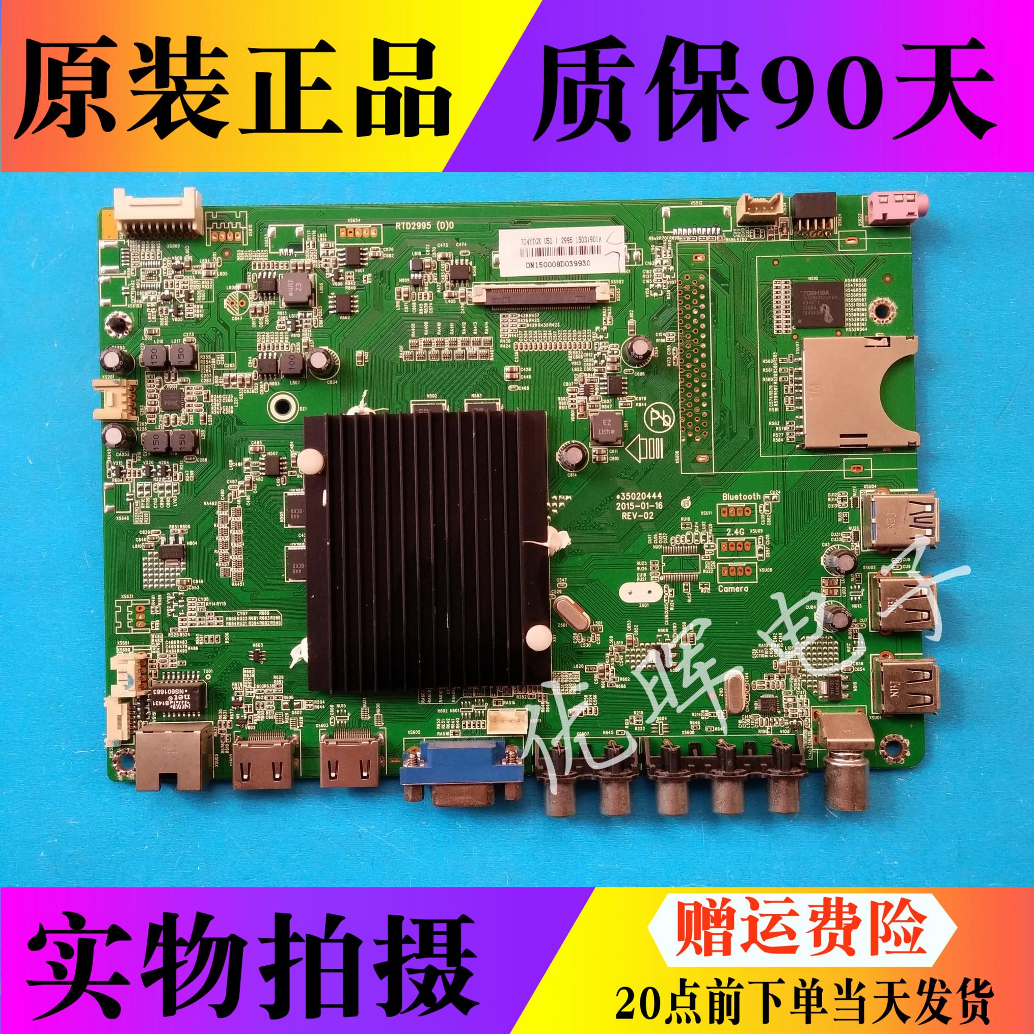 原裝康佳KKTV U50主板35020444 RTD2995(D)配屏704YT 72000704YT