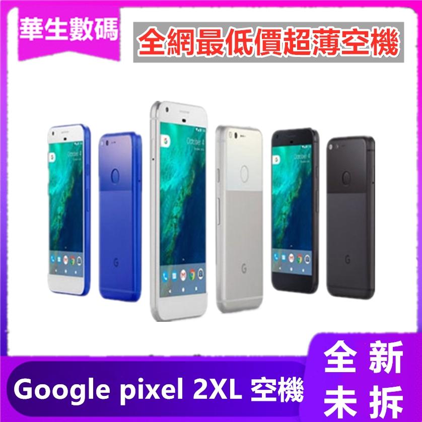 【庫存福利】 全新Google Pixel / Pixel XL 一代 附原廠充電器 32GB/128GB