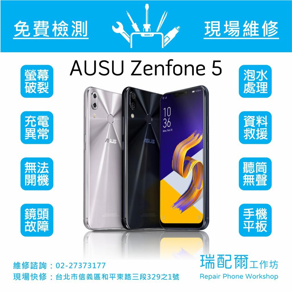 ASUS 華碩 ZenFone 5 ZE620KL 現場維修 更換 螢幕 液晶 觸碰螢幕 電池 充電孔 鏡頭 破裂