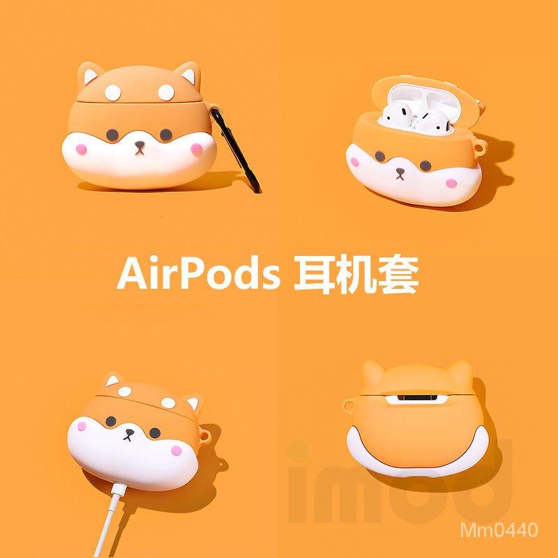 可愛柴犬狗airpods保護殼蘋果1/2三代耳機套pro創意硅膠軟殼二代3