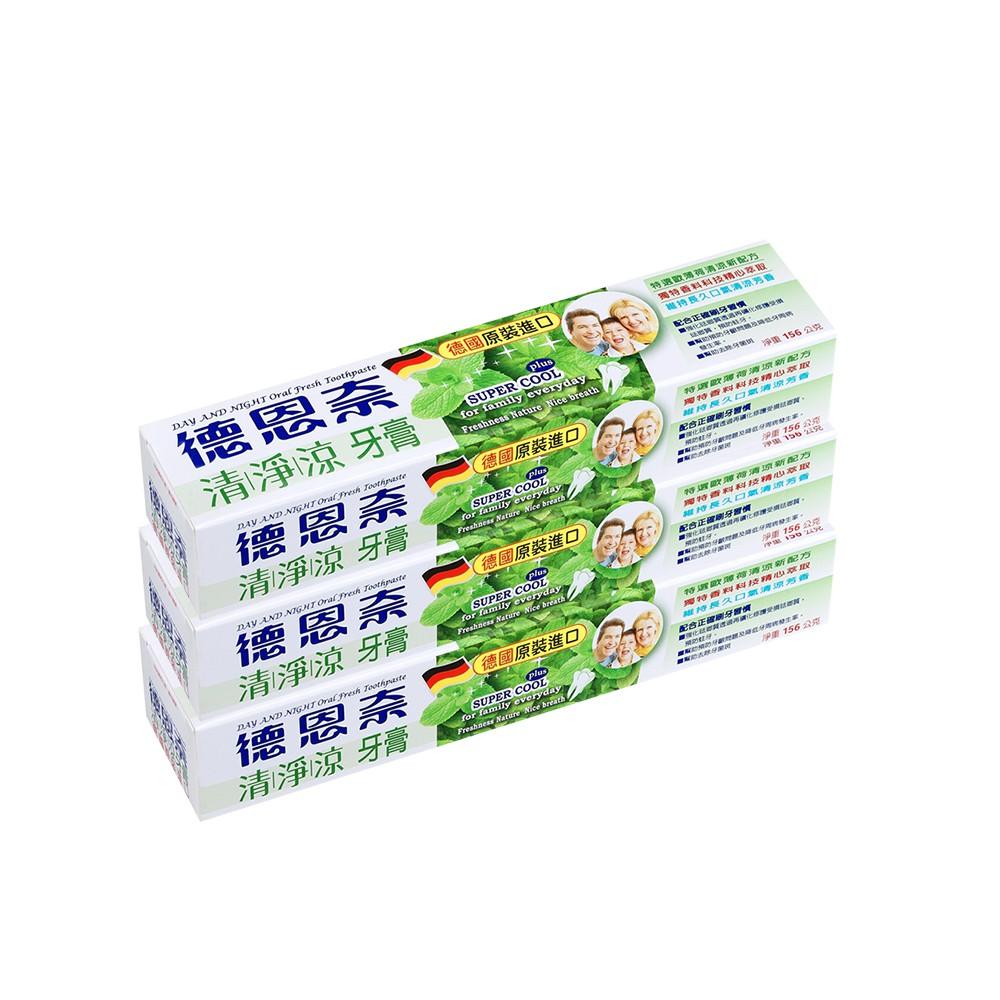 【超值三入組】德恩奈 清淨涼牙膏 156g 共三條