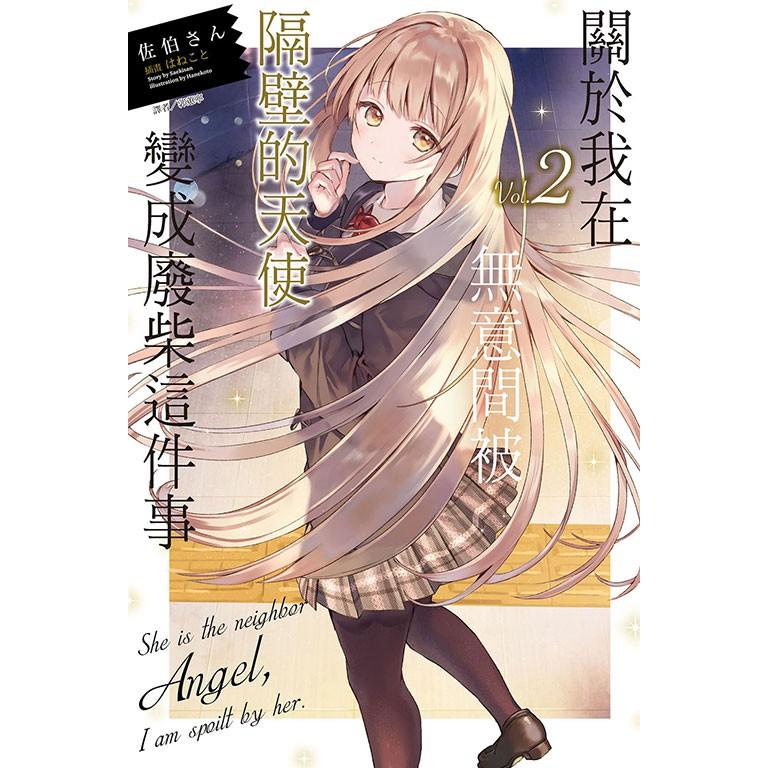 【龍之海】【首刷:書卡】關於我在無意間被隔壁的天使變成廢柴這件事2 東立輕小說