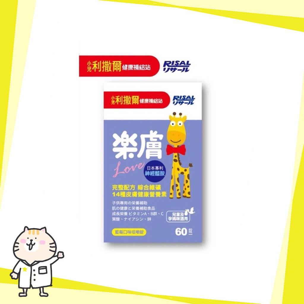 🎀兩盒送佩佩豬沐浴露⭐免運🎀 小兒利撒爾 樂膚 LOVE 日本專利 神經醯胺 60錠