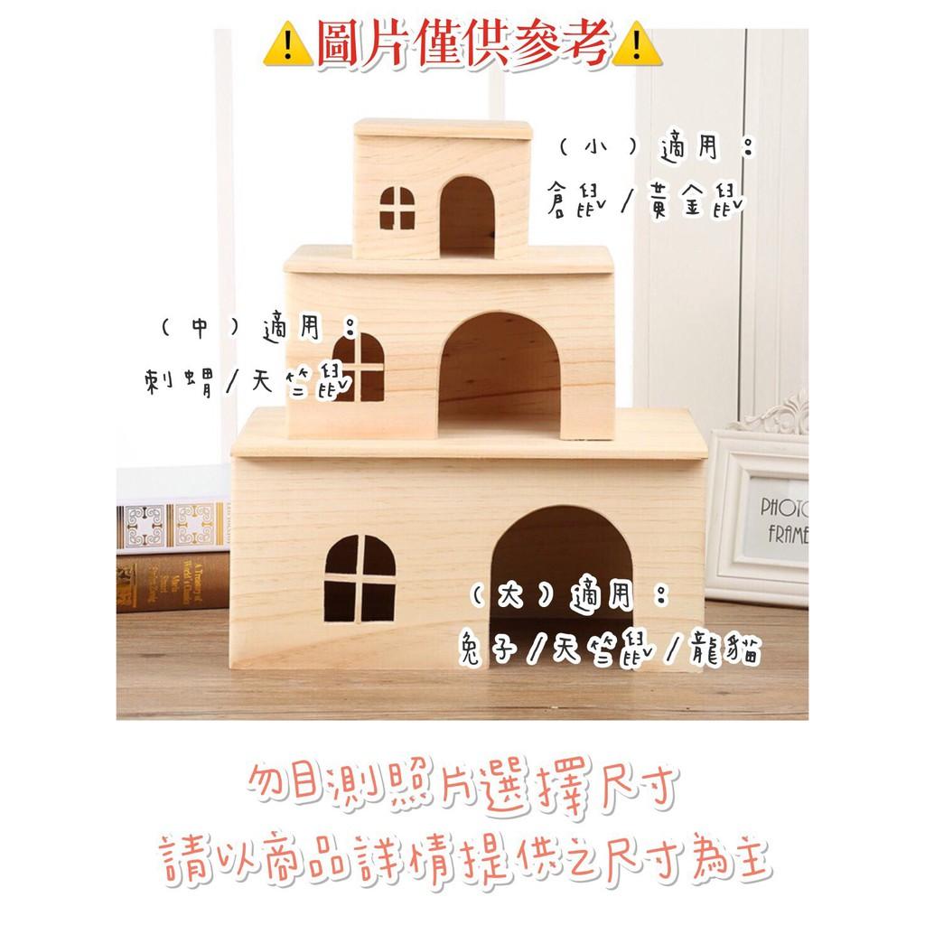 【現貨】原木風格木屋 原木無底木屋 倉鼠/刺蝟/天竺鼠木屋