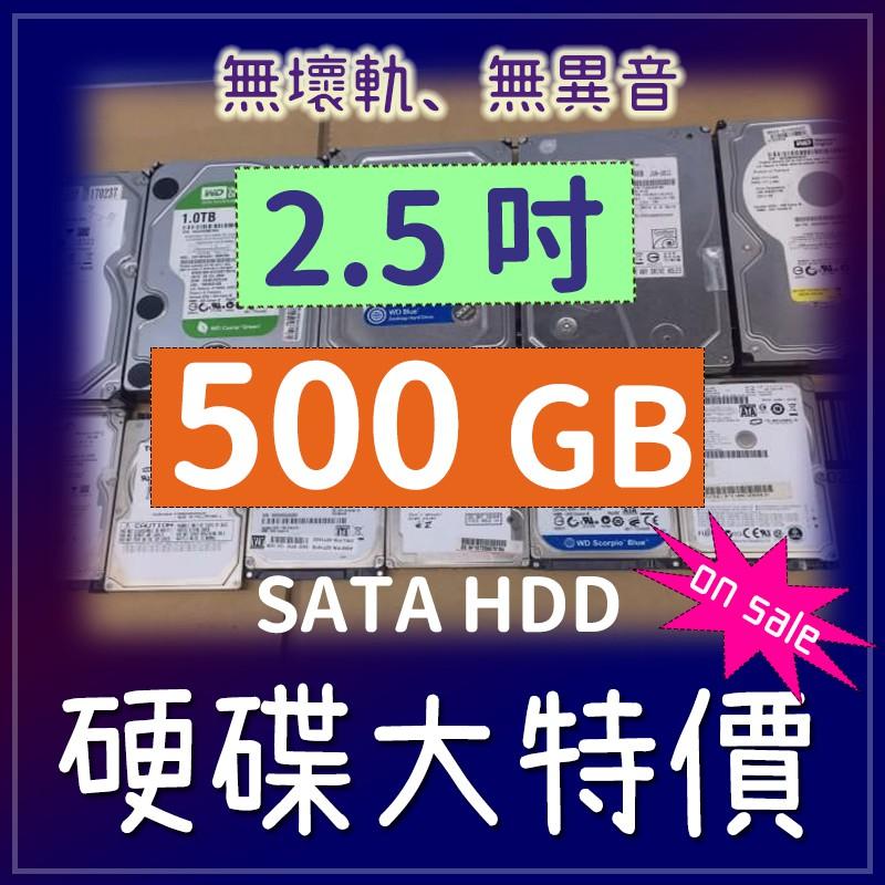 二手硬碟 2.5吋 wd seagate hitachi  500G 500 GB 500GB SATA