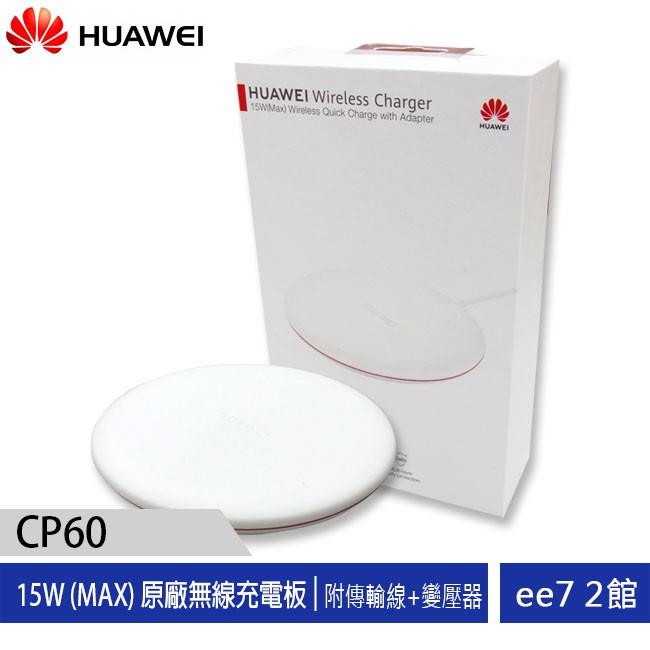 HUAWEI CP60 原廠 15W(MAX)無線充電板(附Type C傳輸線+變壓器)~售完為止 [ee7-2]