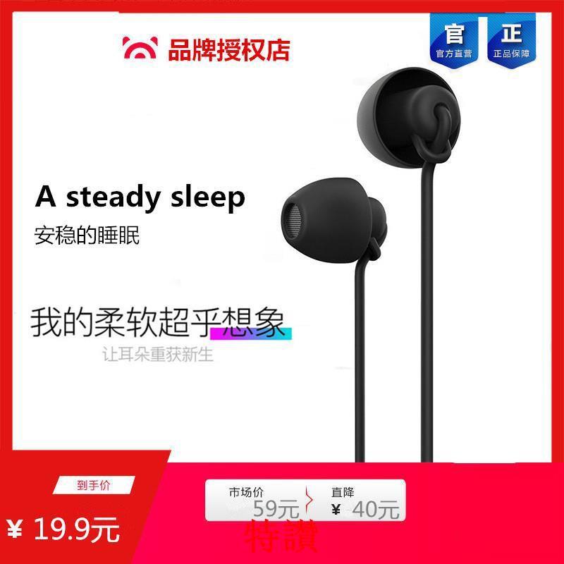 asmr睡眠耳塞入耳式耳機軟硅膠通用隔音降噪男女生睡覺側睡不壓耳。20474