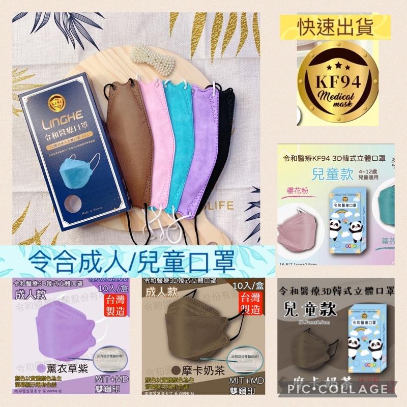 令和 3D 韓式 立體口罩 雙鋼印 4D立體醫療口罩 透氣口罩 不脫妝口罩 令和醫療立體口罩 30入 台灣製 KF94
