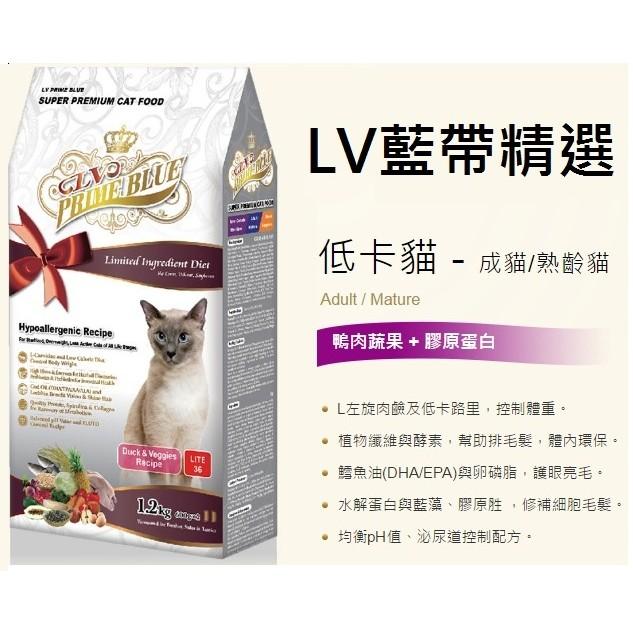 LV藍帶精選 LV Prime Blue 低卡貓 ~ 鴨肉蔬果+膠原蛋白 1.2公斤