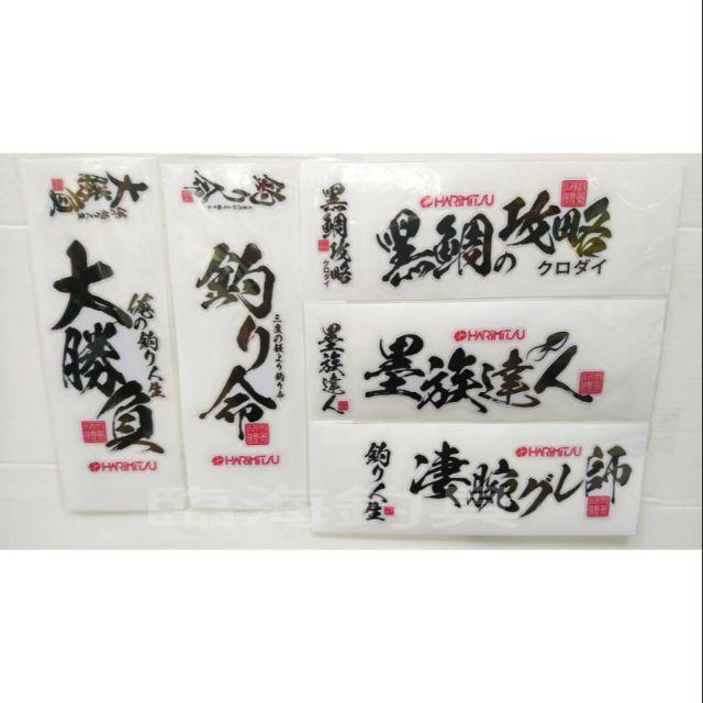 臨海釣具 24H營業 日本和風 防水轉印貼紙 防水貼紙 釣魚貼紙/產品說明及規格請參考照片