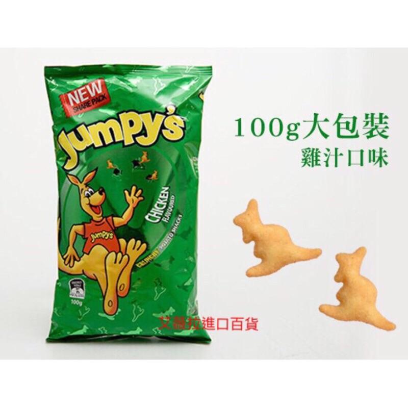 免運全賣場最低價袋鼠餅雞汁口味 100g 大包裝  生日禮物 澳洲 3D餅乾 跨年 99免運費