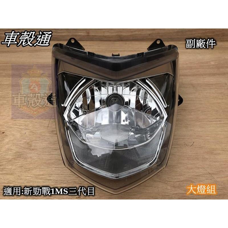 [車殼通]新勁戰三代 可調式大燈組(附H4燈泡) 副廠件 三代戰