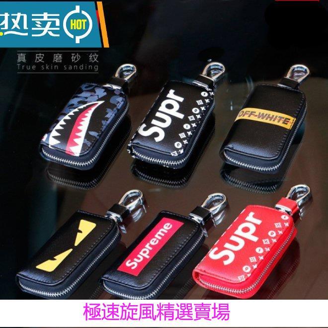 🧑【熱賣】潮牌汽車鑰匙包 車用鑰匙扣 創意鑰匙包 多功能鑰匙包 Supreme 通用款