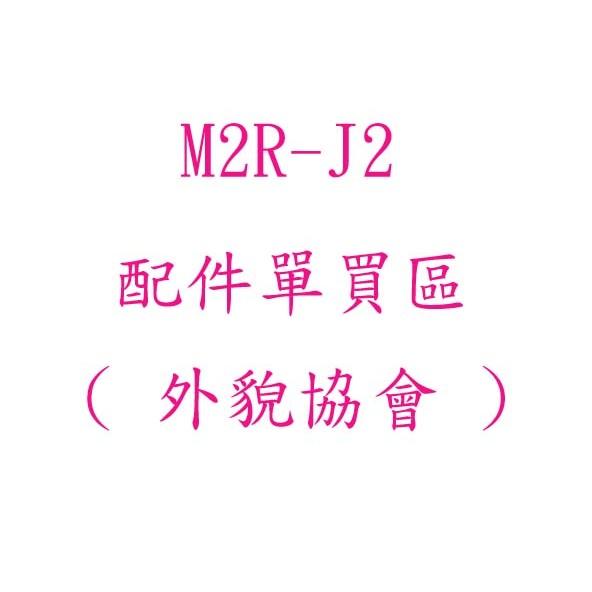 ((( 外貌協會 ))) M2R J2 / JII  / J2(內襯.鏡片 配件單買區)