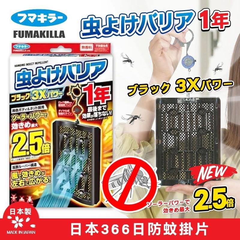 日本空運 Fumakira 2.5倍新款 366日超強 長效版 驅蟲防蚊掛片
