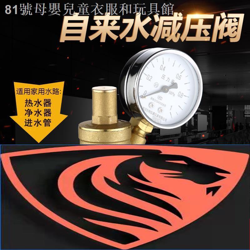 【正品現貨】○✥家用全銅自來水減壓閥熱水器水管4分內外絲可調式泄壓穩壓減壓閥  玻璃