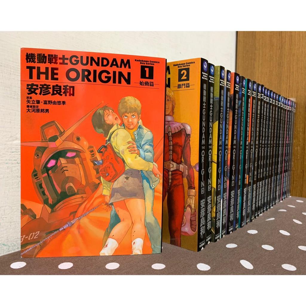 漫畫/機動戰士 GUNDAM THE ORIGIN 1-23 完+特別篇/共24本/ 安彥良和(無釘章)【毛球二手書】