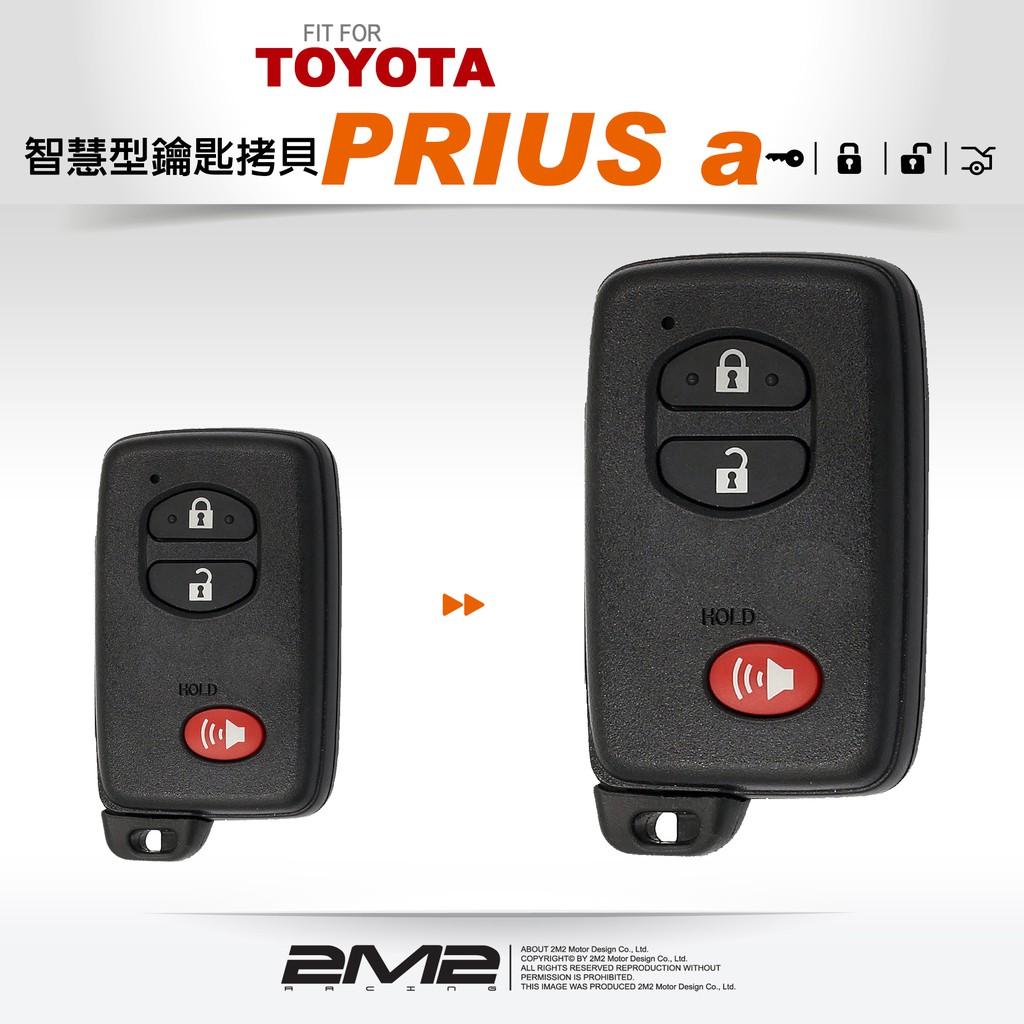 【2M2】TOYOTA PRIUS a 豐田感應式鑰匙 全新匹配 免回原廠設定 智慧型鑰匙製作 智慧型鑰匙拷貝
