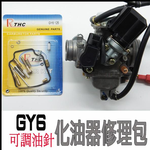 GY6 化油器修理包可調油針 適用豪邁 迪爵 風雲 悍將 奔騰 三冠王 阿帝拉 G3 G4 G5 發財 高手 如意 心情