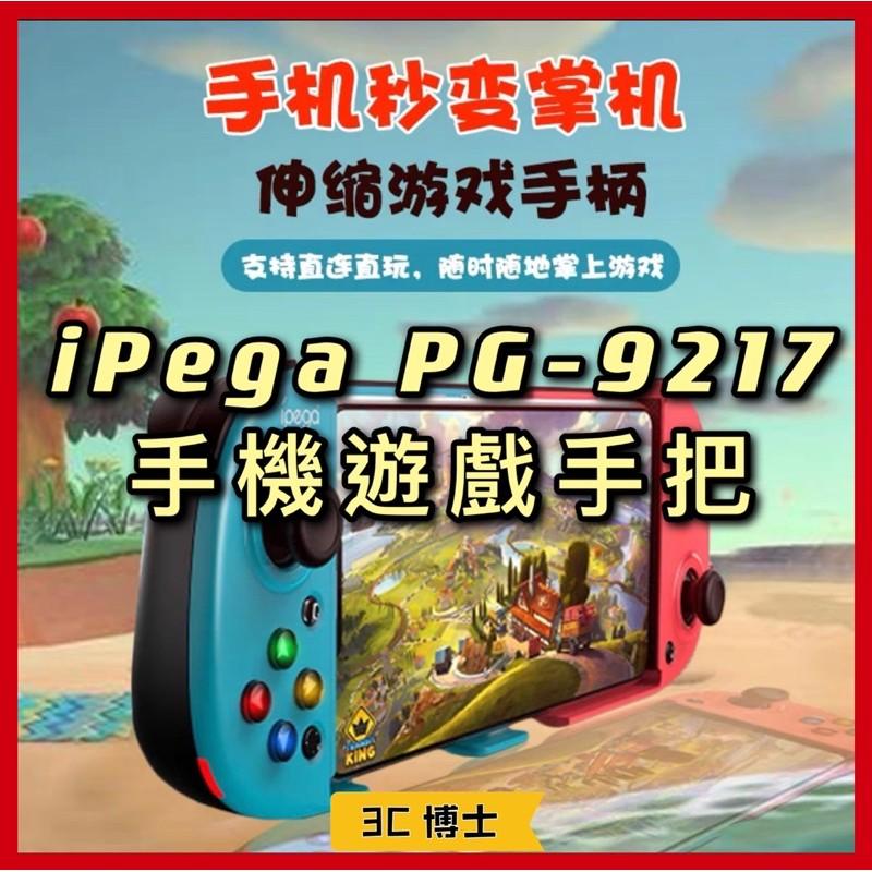 【現貨!附發票】iPega 9217 拉伸縮藍牙無線 手把 Switch/PS3/PC 手機 原神 遊戲手柄 遊戲手把