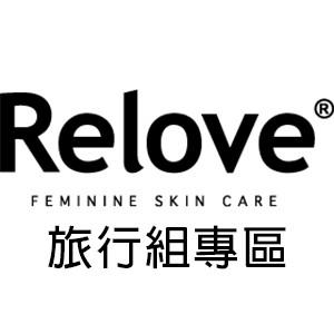 現貨 Relove 旅行組專區 手洗精/私密清潔凝露