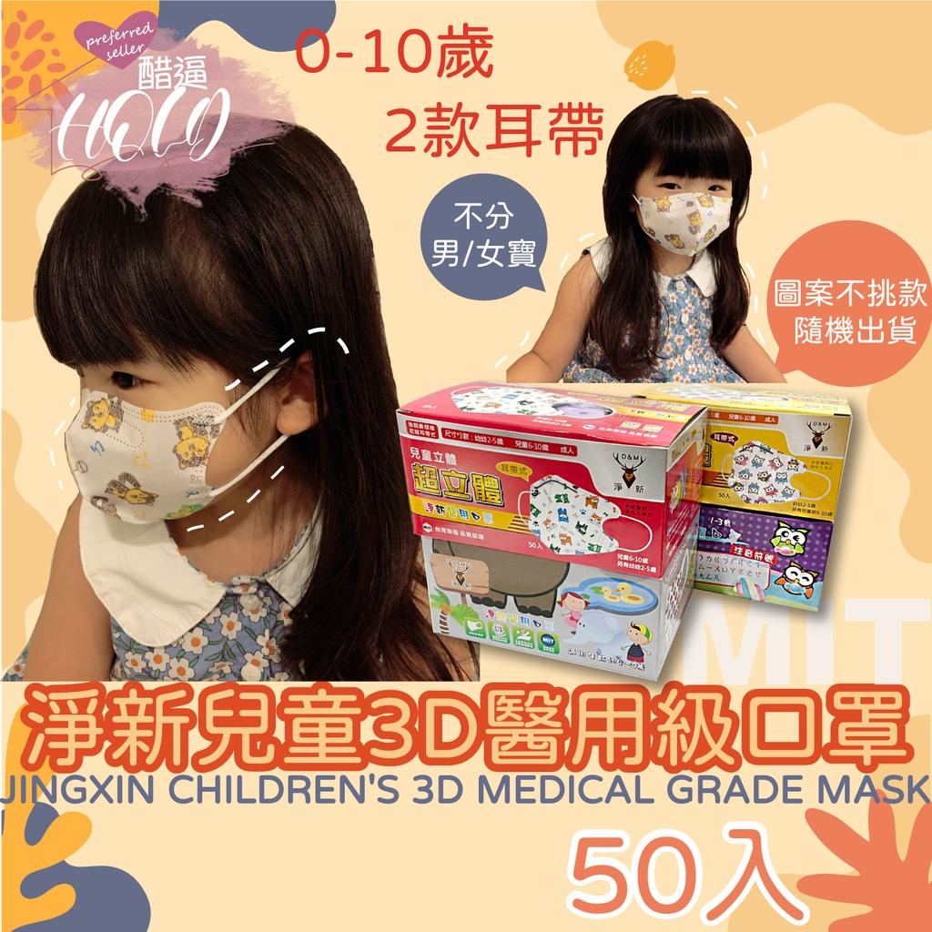 🔥最熱榜🔥兒童3D醫療口罩 臺灣現貨兒童口罩 孩童口罩 幼童 幼幼 幼童口罩 3D醫療口罩 平面口罩 淨新口罩