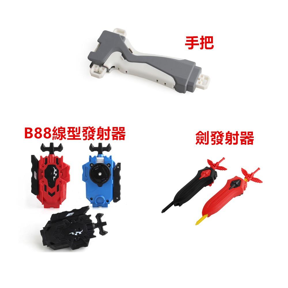 戰鬥陀螺 手把 發射器 配件 grip handle 線型發射器 B88