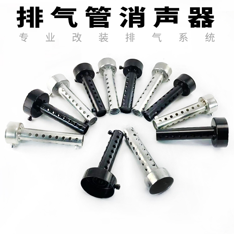 【高品質】35mm/42mm/45MM/48MM/60MM口徑帶回壓 排氣管專用消音器 可調聲消音塞消音器 合法 过检