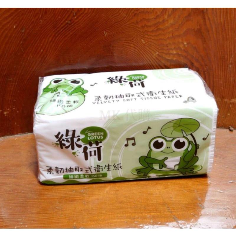 臺灣製 綠荷 雙層抽取式衛生紙150抽 現貨