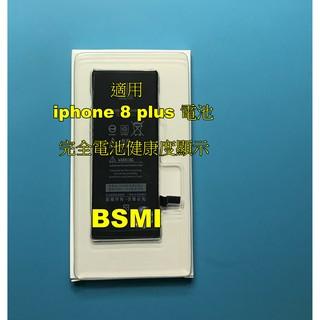 現貨 iphone8plus iphone 8plus 電池 送電池膠+工具 iphone電池 BSMI電池 0循環正品 臺南市