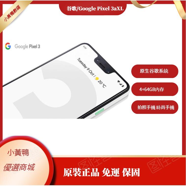 谷歌/Google Pixel 3aXL Pixel 3a/3aXLPixel XL3a原生谷歌二手機