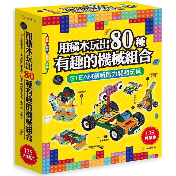 現貨【小悅讀】用積木玩出80種有趣的機械組合(含160頁全彩科學原理說明書+135個積木與80個組合) 專案