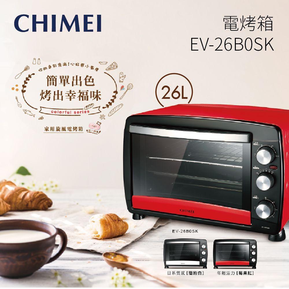 【聊聊再降價】CHIMEI 奇美 26公升 旋風電烤箱 EV-26B0SK 酥烤減油首選