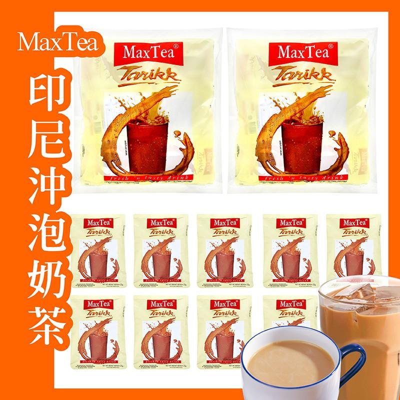 [現貨] 印尼 max tea 奶茶 冰奶茶 熱奶茶 下午茶 30包/750g/袋