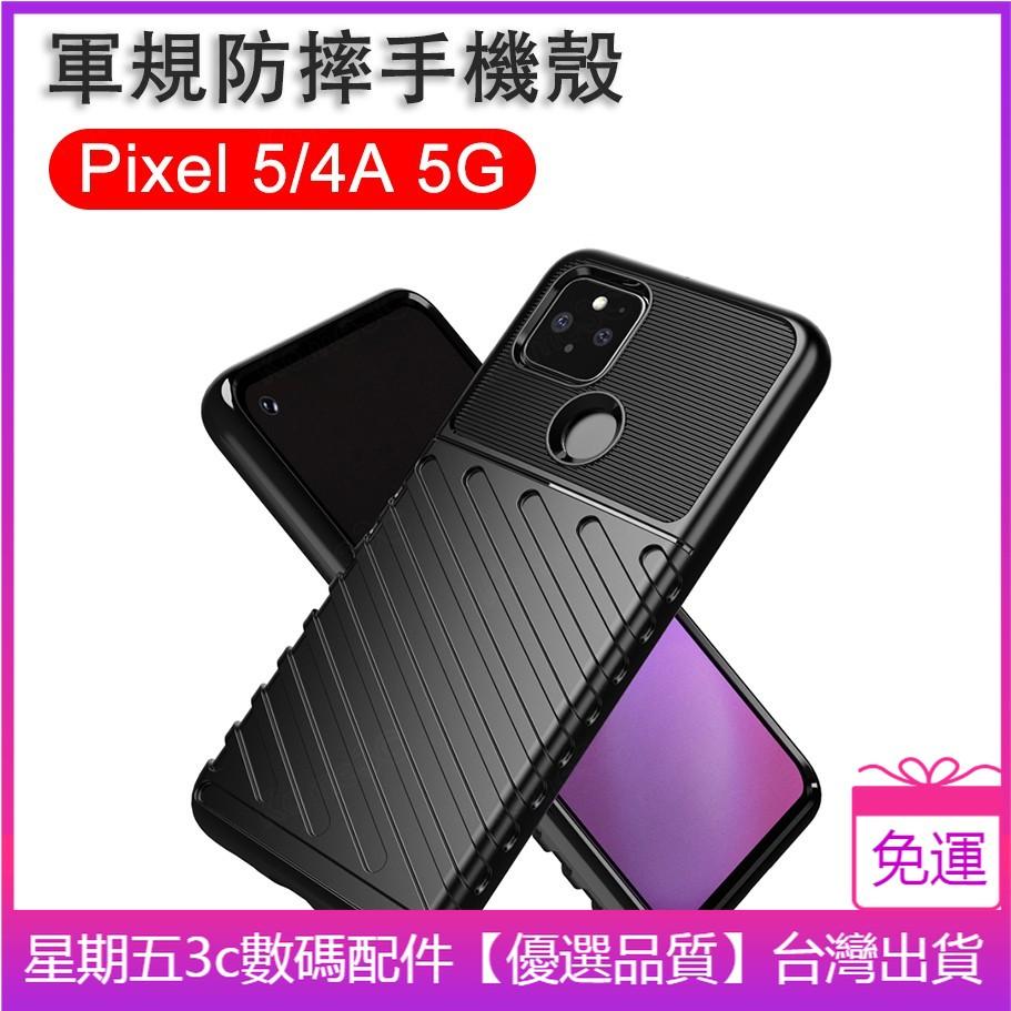 現貨】谷歌 Pixel 5 4A Pixel5 Pixel4A 5G 軍工防摔 軟殼 手機殼 保護殼
