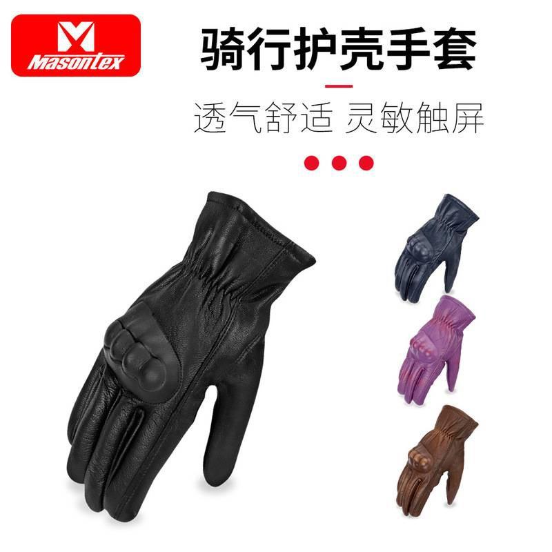 【可樂】Masontex春秋新款戶外騎行手套