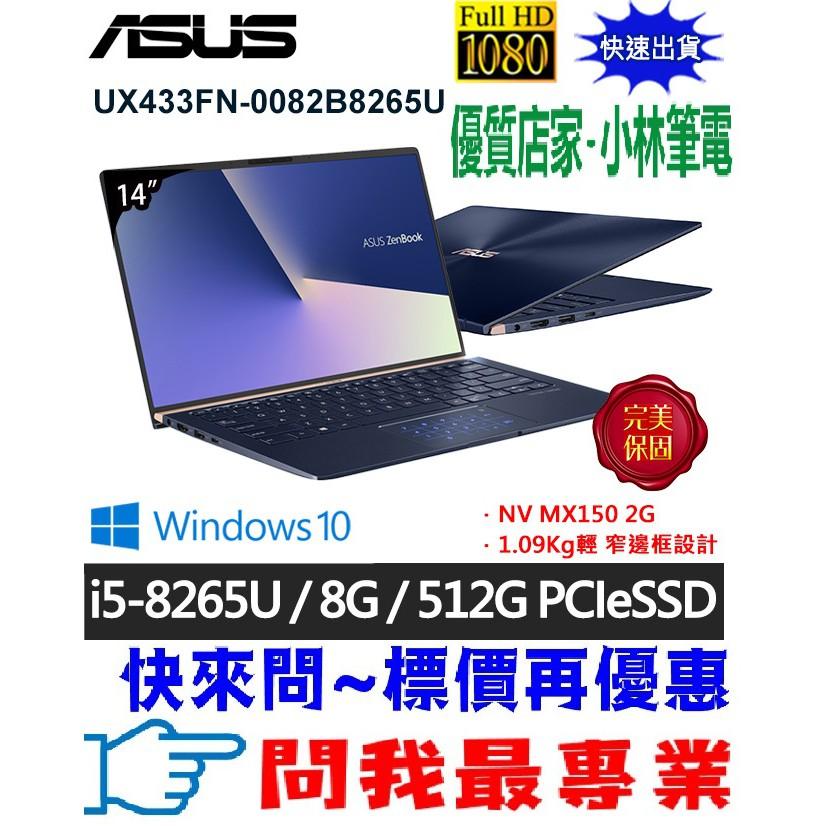 聊聊問底價 全省取貨 ASUS UX433FN 0082B8265U 皇家藍 i5-8265U 512GSSD 獨顯2G