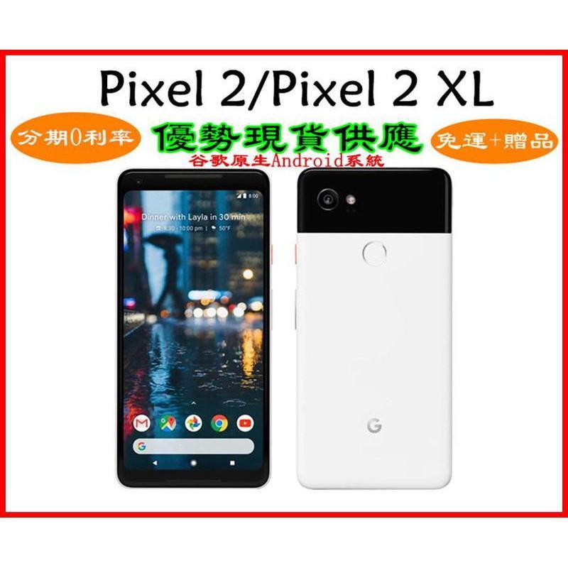 特惠 Google Pixel 2 Pixel 2XL 二代 64GB/128GB