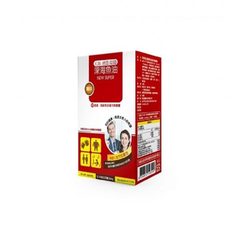 橙心~欣速通頂級魚油複方軟膠囊30顆/盒(小盒)
