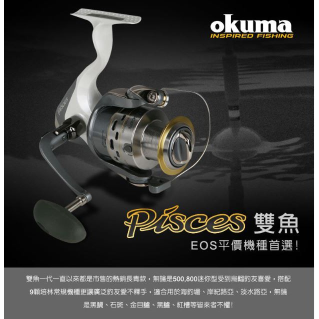 ((Happy Fishing))OKUMA-雙魚 PISCES 紡車式捲線器