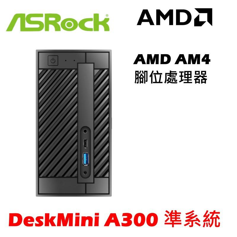 ASRock 華擎 DeskMini A300 準系統 AMD Ryzen AM4腳位 1.92公升 迷你電腦