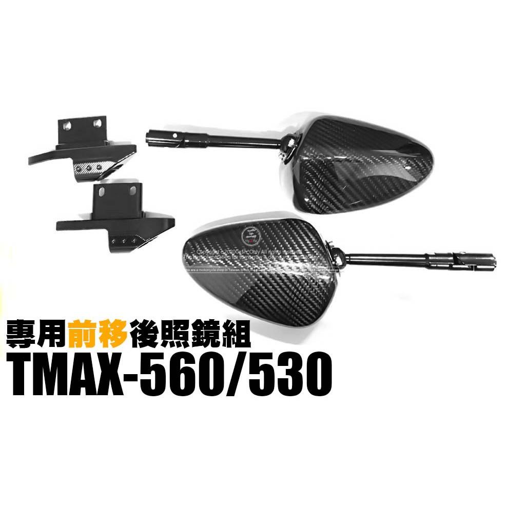 三重賣場 TMAX前移後照鏡 TMAX530 後照鏡 TMAX560前移套件 SIMOTA卡夢前移後照鏡 SIMOTA